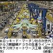 F35生産ライン公開