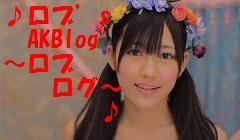 ♪ロブ's AKBlog ~ロブログ~♪