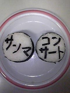 素尻同盟☆あほせぶろぐ-弁当・サンマコンサート