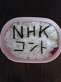 素尻同盟☆あほせぶろぐ-弁当・NHKコント