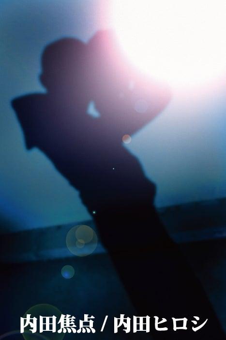 ____内田ヒロシの写真/内田焦点~そこが盲点~