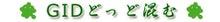 $GID どっど混むのブログ-メッセージ画像