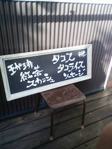 西軽井沢 cafe towa official blog-20110817161758.jpg