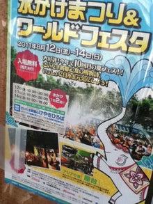 $ぽにったー-水かけまつり&ワールドフェスティバル