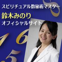 数字の波動研究科 鈴木みのりブログ