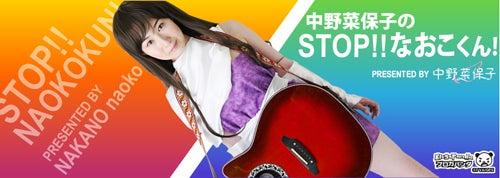 $中野菜保子『STOP!!なおこくん!』