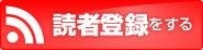 愛YOUカイロプラクティック院Amebaブログ-読者登録