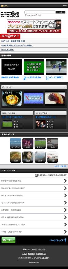 ニューニコ!-動画TOPページ