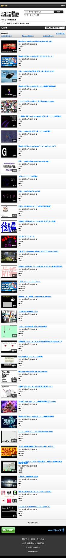 ニューニコ!-動画検索結果例