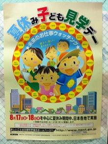 $東京郊外ゲストハウス日記