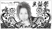 歌舞伎町ホストクラブ ALL 2部:街道カイトの『ホスト街道を豪快に突き進む男』-kaito_ori_002.jpg