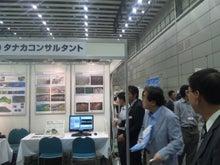 中小企業診断士・MBA・札幌観光大使  吉本ブログ