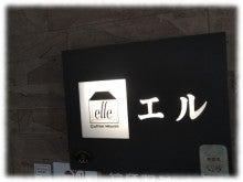 東京モーニング日和-Coffee House エル@四ッ谷