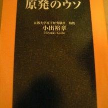 小出裕章 「原発のウ…