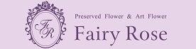 $西武池袋線東久留米 プリザーブドフラワー教室『Fairy Rose』フェアリーローズ