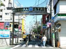 河野エコ丸が行く 東京eco探しの旅-西原商店街