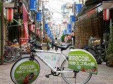 河野エコ丸が行く 東京eco探しの旅-エコ探しの旅