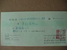 【しな~っと福井】 福井県をしな~っと盛りあげてみる! @関東