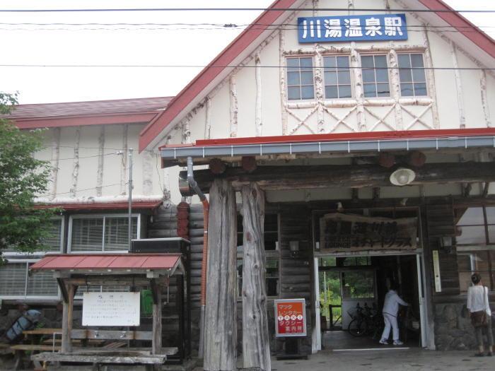 歩き人ふみの徒歩世界旅行 日本・台湾編-川湯温泉駅