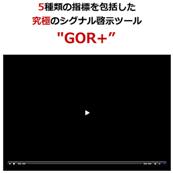GOR+.png