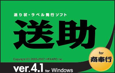 依田会計IT室長によるOBC奉行活用術-OBC・商奉行・送助・ヘキサード