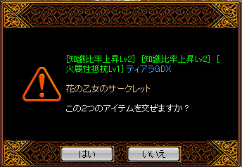 RELI姫のおてんば日記-異次元