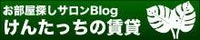 『パリッと賃貸』お部屋探しサロン・クレスタのブログ