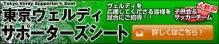 $緑のページ-supporters seat