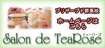 EPFD協会認定校 群馬県伊勢崎市 プリザーブドフラワースクール        「Salon de TeaRose」のBlog-HPバナー