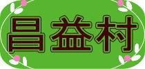 益々!昌益~安藤昌益資料館を育てる会のブログ~-昌益村