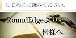 $【麻布十番の不動産会社経営】枝松 大樹 はじめにお読みください。ラウンドエッジより皆様へ