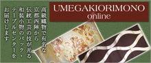 $umegakiorimono  ときどき日記
