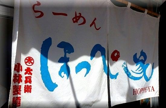ボーイン☆ボーショク from 札幌-暖簾
