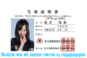 $♪Dulce es el amor rena y rappappa♪~(アマ・ω・クチ)は玲奈とラッパッパを愛すのみ~