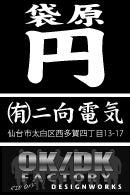 DONCLENCH ROCK FESTIVAL 2011-madoka-nikou-okdk