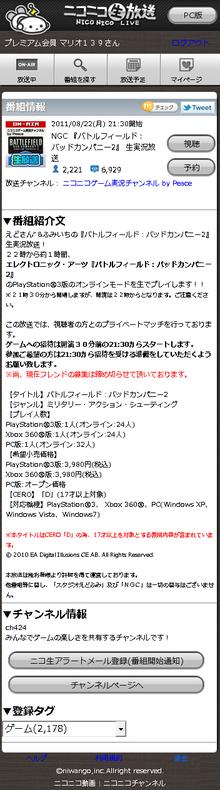 ニューニコ!-Andoroido版ニコニコ生放送 詳細ページ