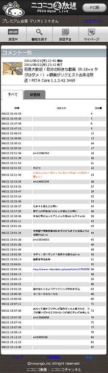 ニューニコ!-Andoroido版ニコニコ生放送 コメント履歴