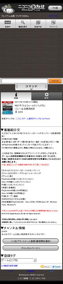 ニューニコ!-Andoroido版ニコニコ生放送 視聴ページ