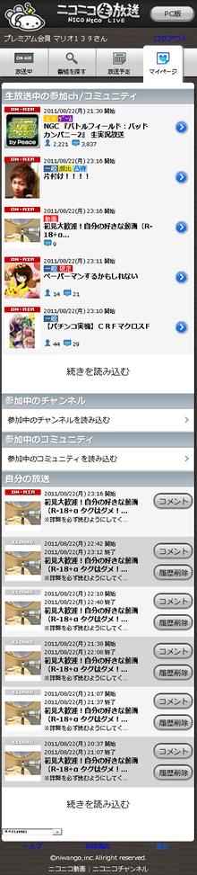 ニューニコ!-Andoroido版ニコニコ生放送 マイページ