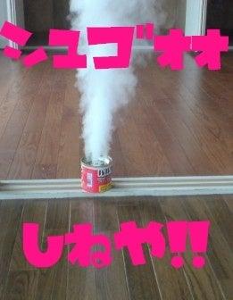 ハルKARAの量産型お尻AKBテポドン夢日記-マジシャンセロ煙ネタバレバルサン画像
