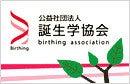 誕生学協会