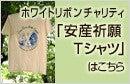 ホワイトリボンチャリティ「安産祈願Tシャツ」