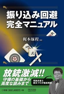 takuteiの「ほぼ麻雀」ブログ