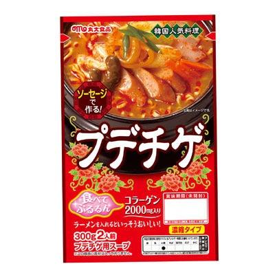 韓国料理サランヘヨ♪ I Love Korean Food-丸大食品