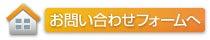 逆瀬川住研のリフォームブログ-お問い合せフォーム