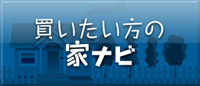 逆瀬川住研のリフォームブログ-逆住・家ナビ