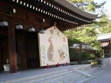 夫婦世界旅行-妻編-橿原神宮4