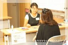 おうち開業&子連れde資格☆おやこの学び舎・ひよだまり☆東京・江東区