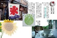 Kirin's Cafe  Style  /  カフェ・雑貨・グルメ & 街歩き-暑中見舞い2011