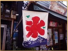 Kirin's Cafe  Style  /  カフェ・雑貨・グルメ & 街歩き-谷中の街角4